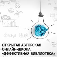 Открытая авторская онлайн-школа 'Эффективная библиотека'