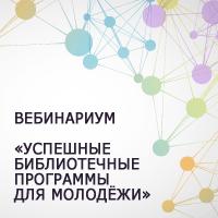 Межбиблиотечный методический вебинариум