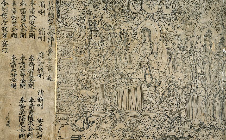 Алмазная Сутра, Китай, IX век