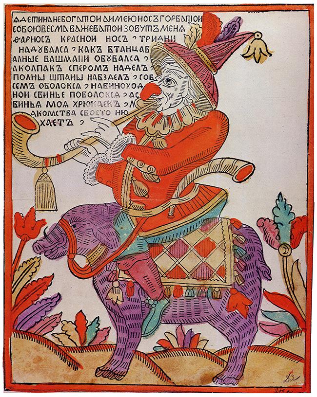 «Фарнос — красный нос». Лубок, изображающий шута, сидящего верхом на свинье и играющего на рожке (XVIII век)