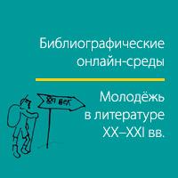 Библиографические онлайн-среды'