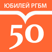 Библиотеке для молодежи — 50