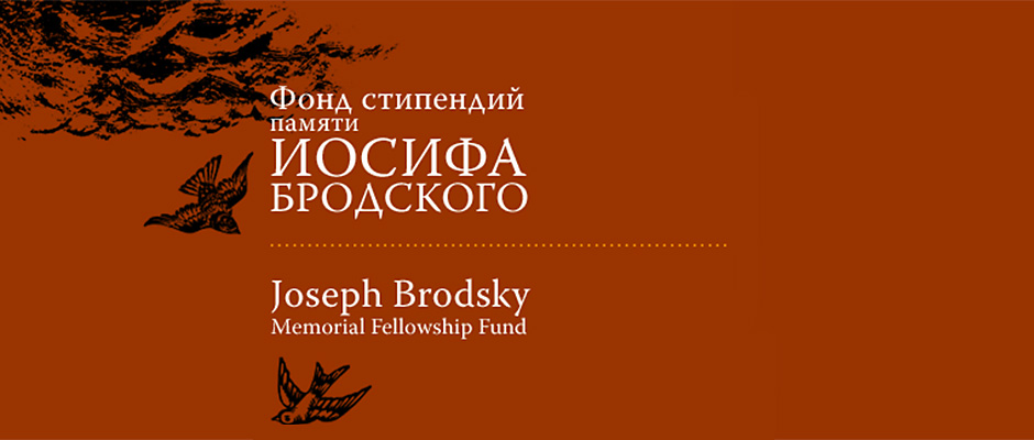 © Фонд стипендий памяти Иосифа Бродского