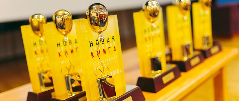 Фото: newbook-awards.ru