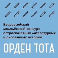 Орден Тота